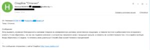 отзыв о работе Sladkov