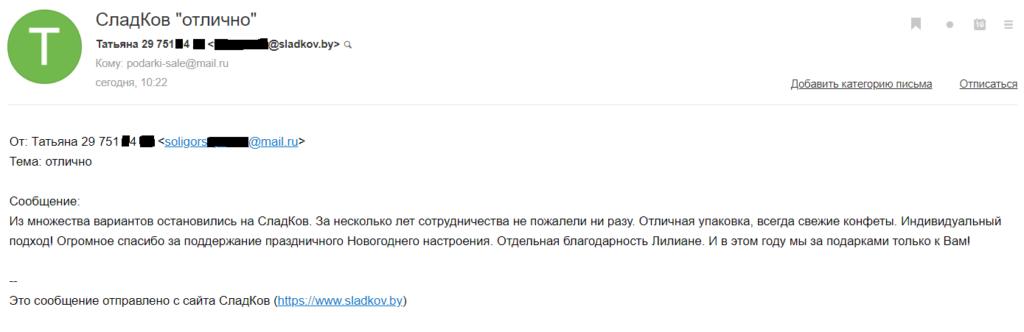 Отзыв Сладков Татьяна