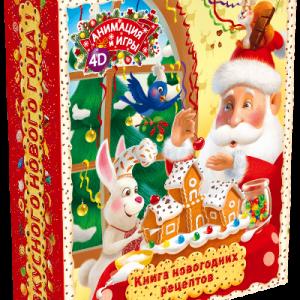 Новогодний подарок «Книга рецептов» 700граммов