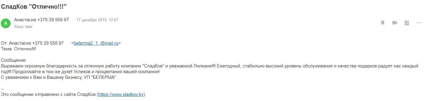 Отзыв Балерма Сладков