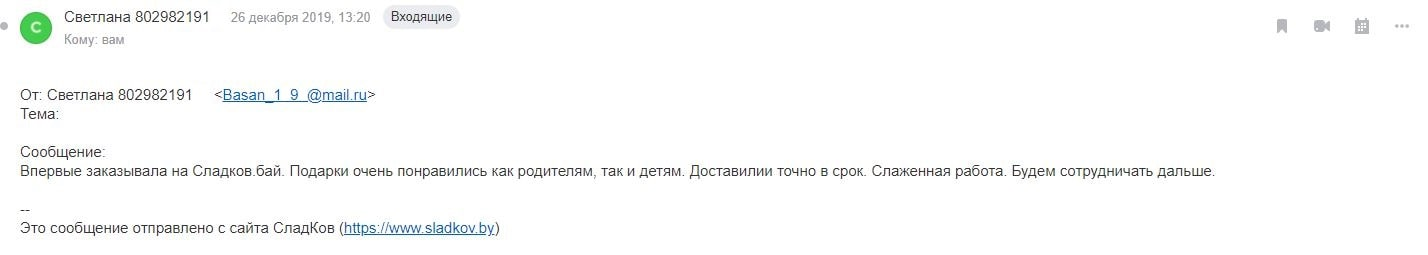 Отзыв Басан Сладков
