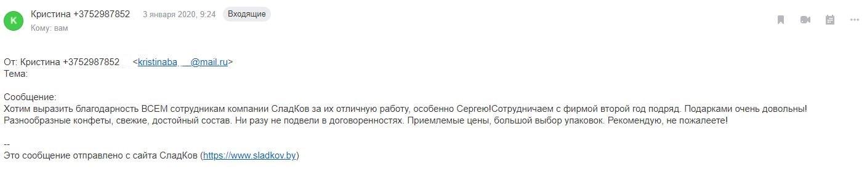 Отзыв Беларуска Сладков