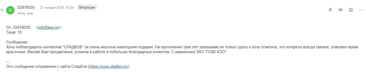 Отзыв ГСКБ Сладков
