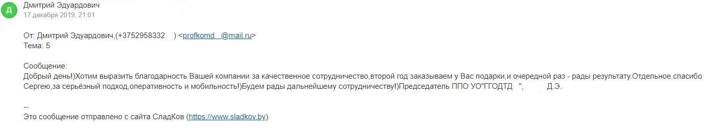 Отзыв Сладков Гродно