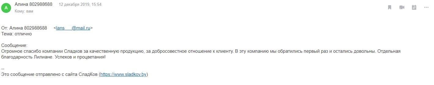 Отзыв Сладков