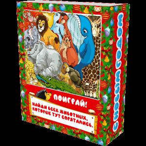 Новогодний подарок «КНИГА МАЛАЯ ЗООПАРК»